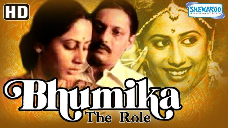 Watch Bhumika (The Role) HD - Smita Patil - Amol Palekar  - Anant Nag - Hindi Full Movie watch on  https://free123movies.net/watch-bhumika-the-role-hd-smita-patil-amol-palekar-anant-nag-hindi-full-movie/