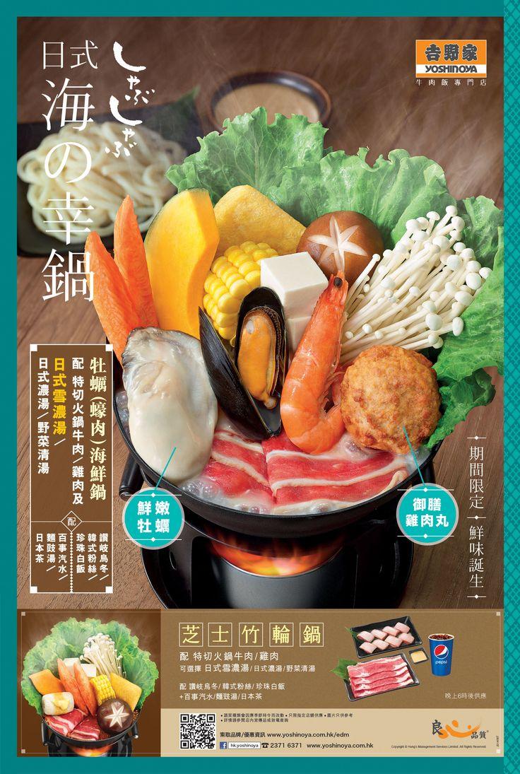 Poster from Yoshinoya HK !
