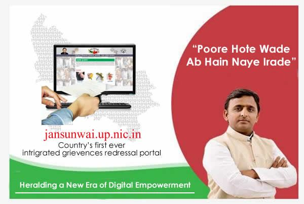 Online Grievances Redressal Portal – Under this anyone can easily file his/ her complaint against any government department or Officer online by visiting  jansuvidha.up.nic.in