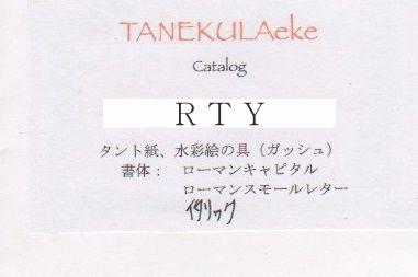 """T"" 手編みバッグカタログ"