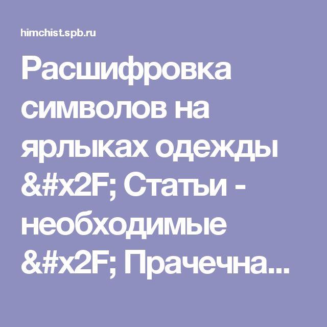 Расшифровка символов на ярлыках одежды / Статьи - необходимые / Прачечная Возрождение Санкт-Петербург