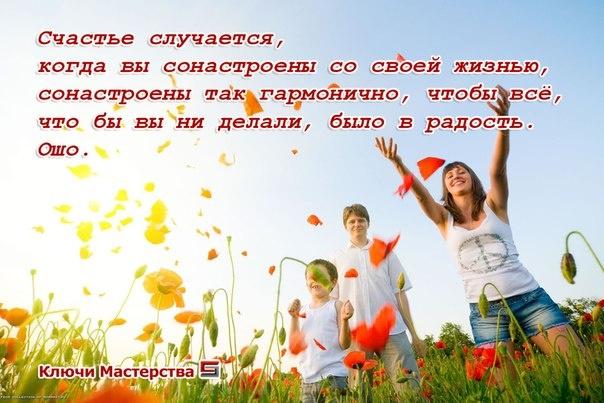 Счастье случается, когда вы сонастроены со своей жизнью, сонастроены так гармонично, чтобы все, что бы вы не делали, было в радость. Ошо