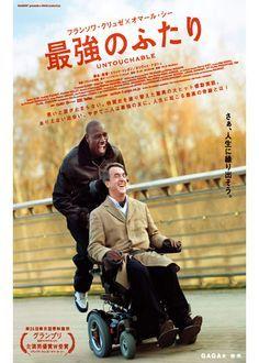 映画『最強のふたり』 - シネマトゥデイ  UNTOUCHABLE  (C) 2011 SPLENDIDO / GAUMONT / TF1 FILMS PRODUCTION / TEN FILMS / CHAOCORP