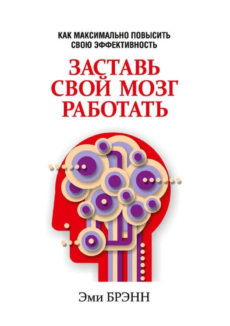 Заставь свой мозг работать. Как максимально повысить свою эффективность by Alex Pavlotsky - issuu
