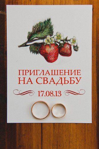 пригласительные для клубничной или земляничной свадьбы