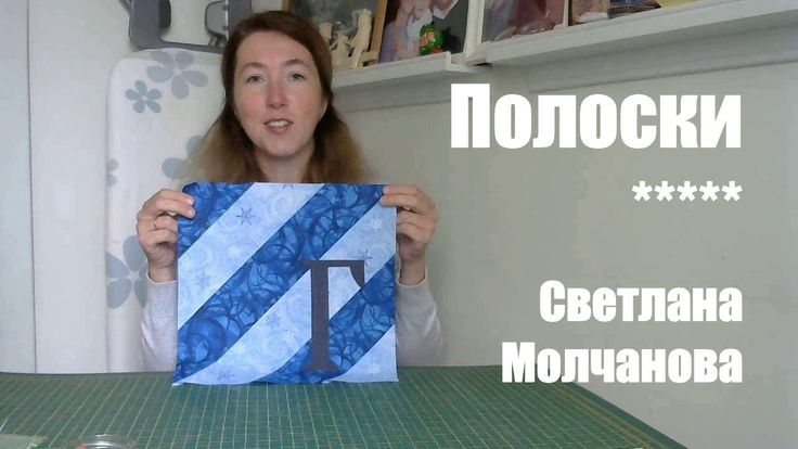 """Лоскутный блок """"Полоски"""". Одеяло-2017. Выпуск 28"""