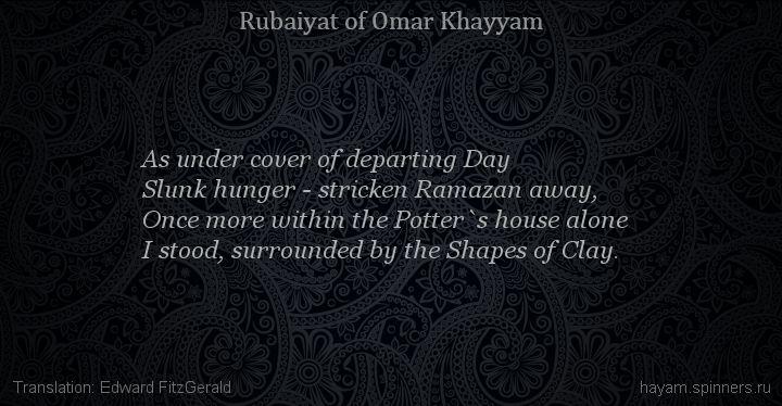 As under cover of departing Day | Omar Khayyam | Rubaiyat in English