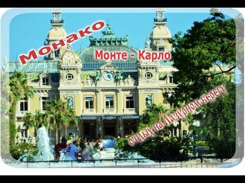 Монте -  Карло. Монако. Лазурный берег