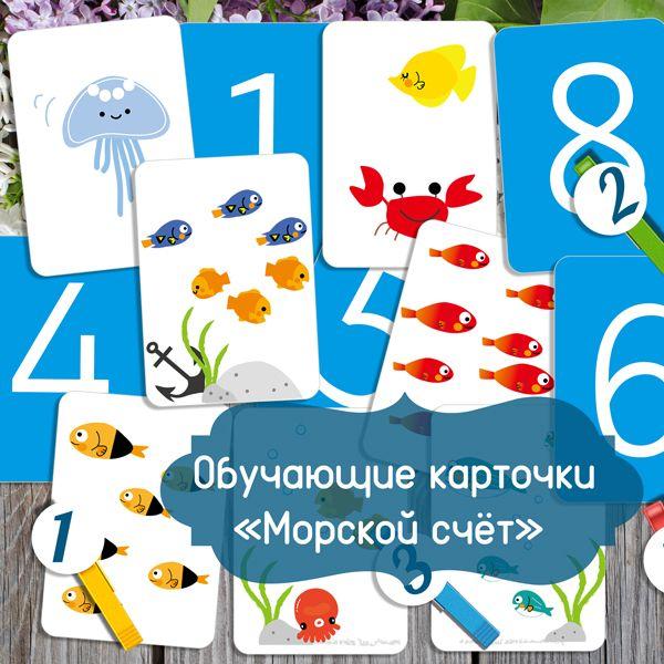 Карточки для детей «Морской счёт» для изучения цифр и счёта от 1 до 10