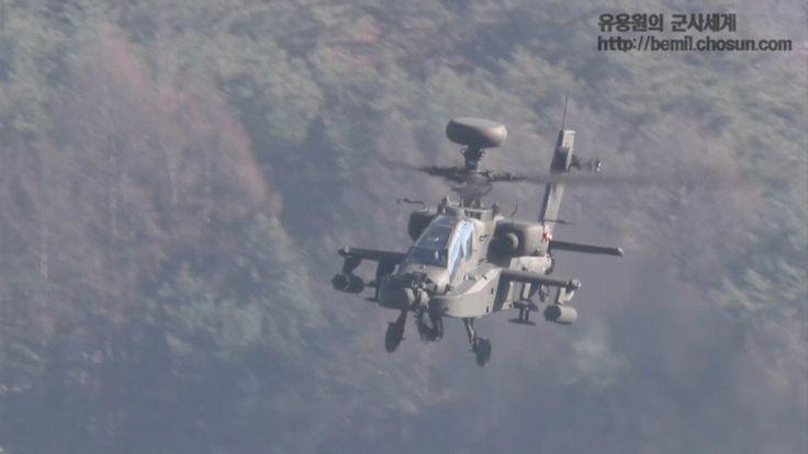 육군 아파치 가디언 공격헬기 첫 사격 훈련 풀영상 - 유용원의 군사세계 : S KPREA'S AH-64E