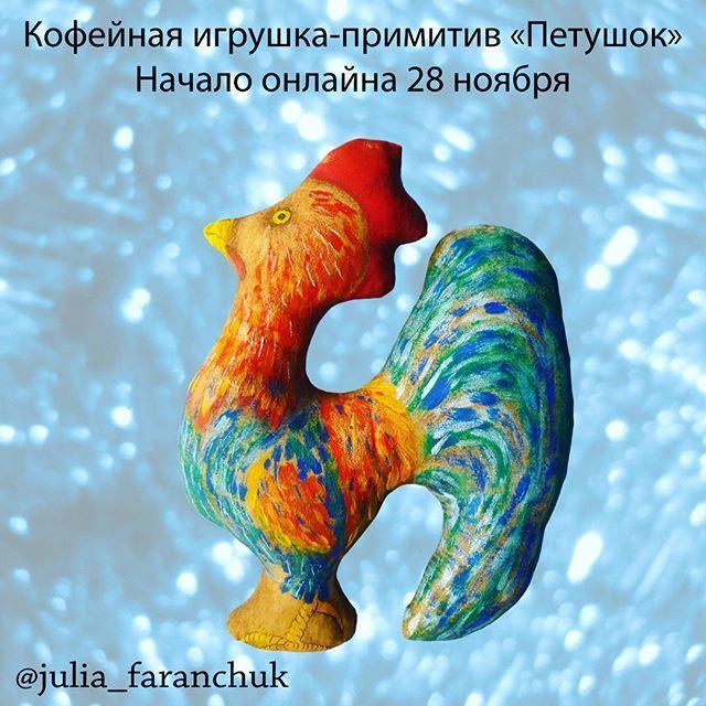 """Вот новорожденный петушок! :-) Делался специально для darievna.ru. И в понедельник я буду ВК вести проект - кофейная игрушка-примитив """"Петушок"""". Выкройка моя, авторская). Есть желающие поучаствовать здесь? Если да, напишите в комментариях, чтобы я могла сориентироваться насколько это интересно. Можно совсем без опыта, процесс очень простой, роспись можно свести до минимума или вообще сделать без нее, все расскажу."""