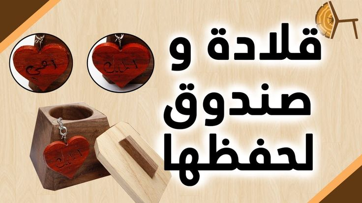 Ep351-Make a wooden necklace & small box  الحلقة٣٥١-قلادة خشبية وصندوق ل...