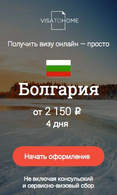 Оформление визы в Болгарию. Виза с доставкой на дом