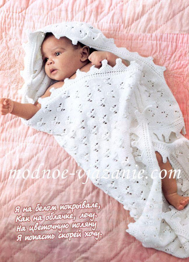 Детский плед с ажурным узором