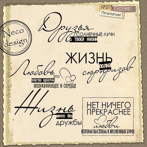 Set WordArt №87 - Жизнь и любовь:Design by Neco