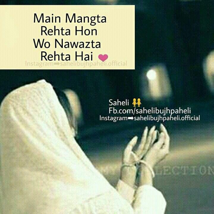 Shayari Of God Allah In Urdu, Check Out Shayari Of God