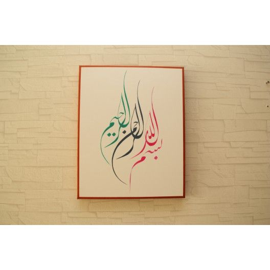 Bismillah ar-Rahman ar-Raheem
