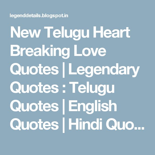 New Telugu Heart Breaking Love Quotes |  Legendary Quotes : Telugu Quotes | English Quotes | Hindi Quotes