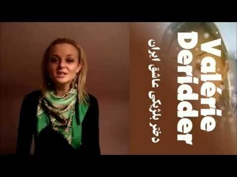 Valérie Deridder -  دختر بلژیکی عاشق ایران