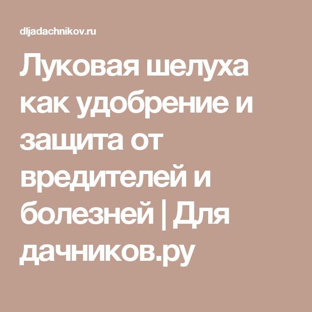 Луковая шелуха как удобрение и защита от вредителей и болезней   Для дачников.ру