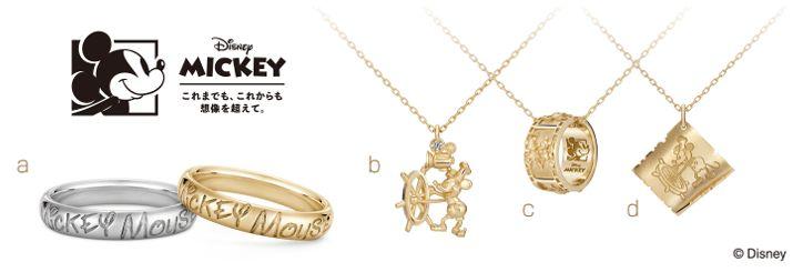 ディズニージュエリーコレクション2017   結婚指輪・婚約指輪のケイウノ