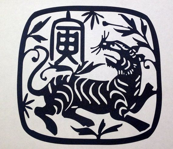 Chinese Zodiac Year of the Tiger Paper Cutting