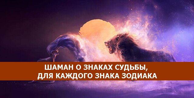 ШАМАН О ЗНАКАХ СУДЬБЫ, ДЛЯ КАЖДОГО ЗНАКА ЗОДИАКА - Эзотерика и самопознание