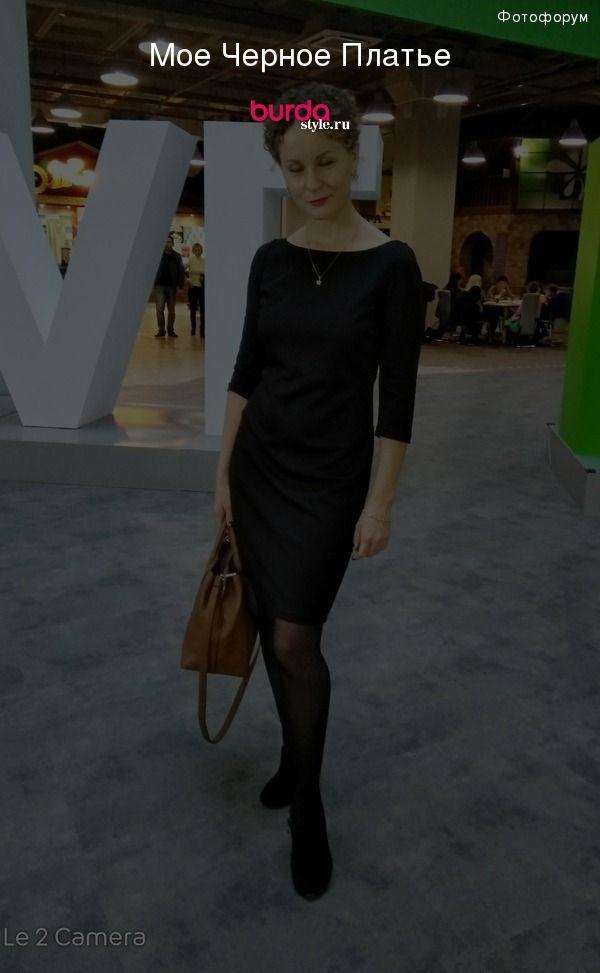 Мое Черное Платье