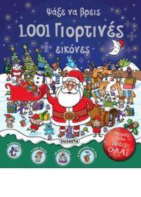 Ψάξε να βρεις 1.001 γιορτινές εικόνες