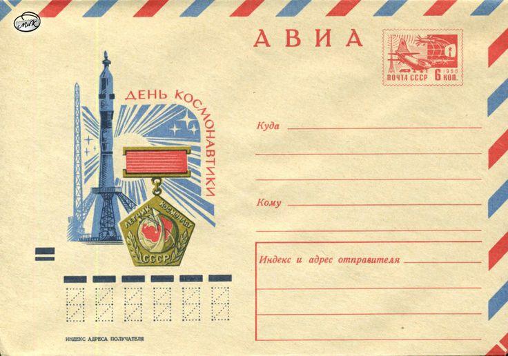 День космонавтики. Конверт издан Министерством связи СССР в 1970 г.