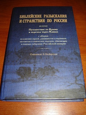 Russian Translation: Biblical Researches and Travels in Russia Including A Tour in Crimea and THE PASSAGE OF THE CAUCASUS with observations and Mohammedan and pagan tribes, Russian empire with Maps and Plates by E. Henderson