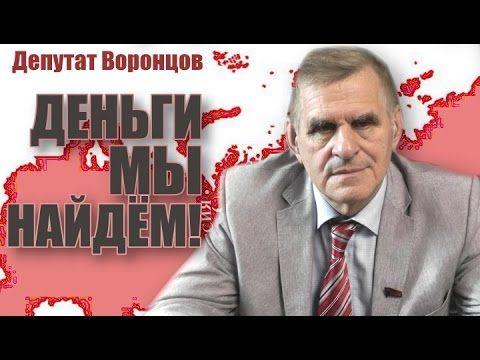 Деньги мы найдём! Депутат Воронцов