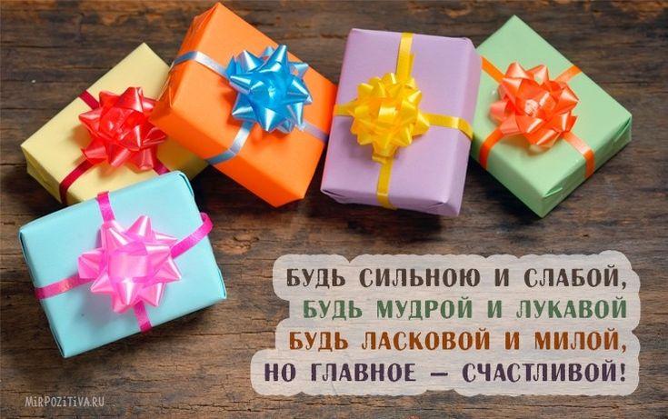 каждый мудрое поздравление с днем рождения бывшего тому кое-что