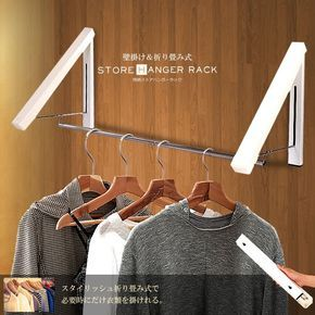 Yahoo!ショッピング - ストア 格納 ハンガーラック 壁掛け 折り畳み式 服 洗濯用品 簡単設置 ランドリーマルチフック 引き戸 フック レール サッシ 帽子フック KZ-STHANRACK 予約 絆ネットワーク