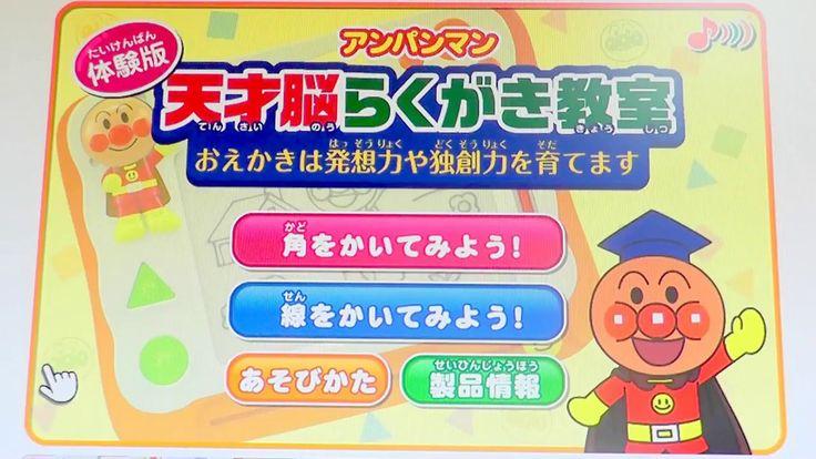 それいけ! アンパンマン 天才脳らくがき教室❤ うた 歌 ダンス アニメ ゲーム Japanese Kids TV Animation An...