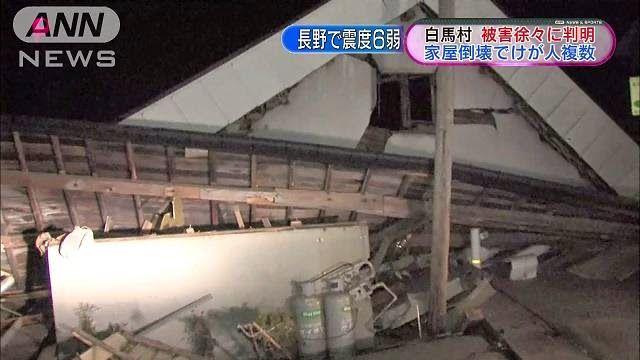 ちゃんねるにゅーす+1: 【陰謀論】 長野県で震度6弱の地震は予言されていた。 2ch「陰謀論とか信じない方だけど、 これは嫌...