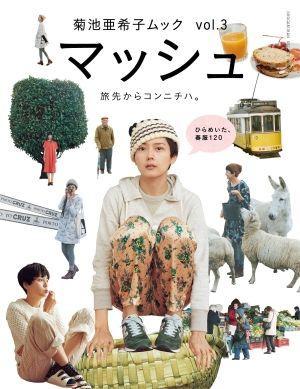 マッシュ vol.3 菊池亜希子ムック