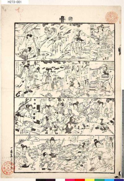 mukashibanashi momotaro / Yoshiiku 昔咄桃太郎 落合芳幾画 1859年 備考に「鍵と引付あり 校合摺か」とある。本来は多色摺で、切り取って豆本の体裁に仕立てて読むおもちゃ絵。 昔はなし花咲ぢいさん 落合芳幾 1859年 昔はなし舌きりすゞめ 落合芳幾 1859年 ぶん福茶釜 落合芳幾 1859年