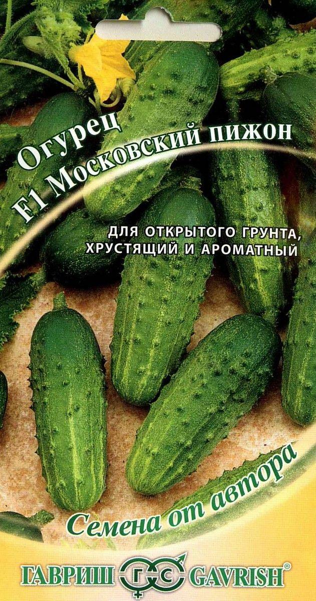 Семена «ОГУРЕЦ Московский пижон»