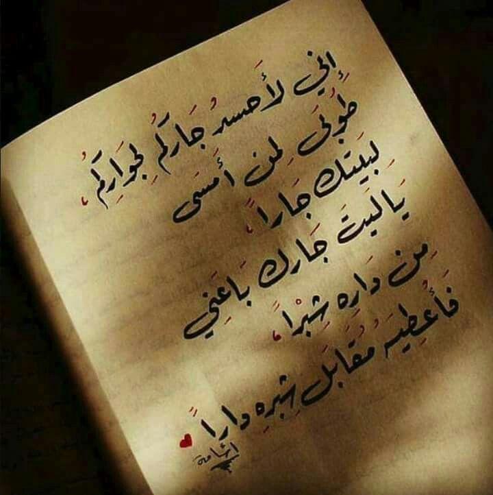 إسأل عن الجار قبل الدار الذي كتب ونسق هذا الاقتباس خطه جميل وتشكيله باللون الأحمر جميل ومعنى ا Romantic Words Short Quotes Love Beautiful Arabic Words