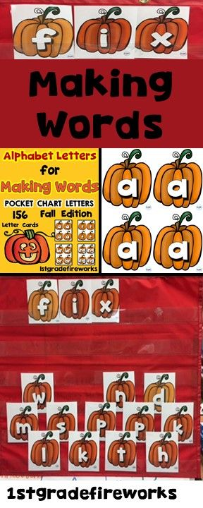 Alphabet cards 4 to a page for Making Words. Pocket Chart sized for isolating and blending sounds. Great for centers, small group, whole class. Morning meeting ...begin your day with Making Words. Guided reading introduction. Word family ready! Vowel cards in 2 colors. Making Words..Fall Themed. Editable set to add your own blends.Fall themed!