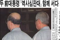 '단군 이래 최대 어음 사기', 그 뒤에 청와대? : S KOREA'S TWO FORMER MILITARY COUP DICTATORS(PRESIDENTS) WAS SENTENCED FOR EXECUTIONS  BUT RELEASED FROM BY FORMER PRESIDENT KIM DAE JOONG !