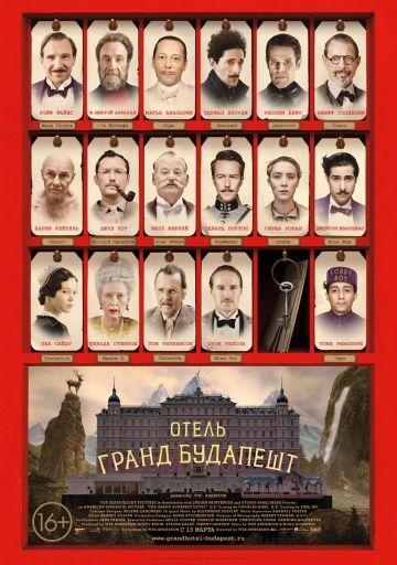 """Фильм """"Отель Гранд Будапешт"""""""