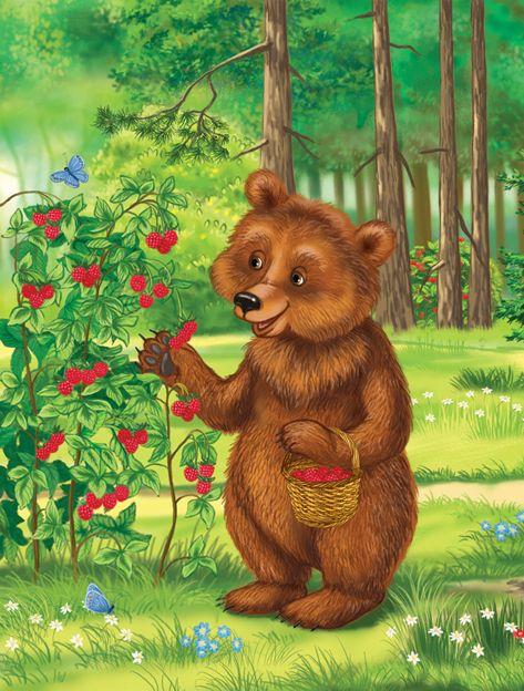 мишка с ягодами картинки заявителя должно соответствовать