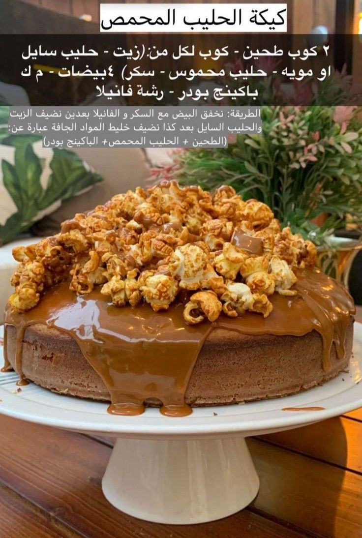 Pin By Pink On منوعات Dessert Recipes Food Recipies Yummy Food Dessert