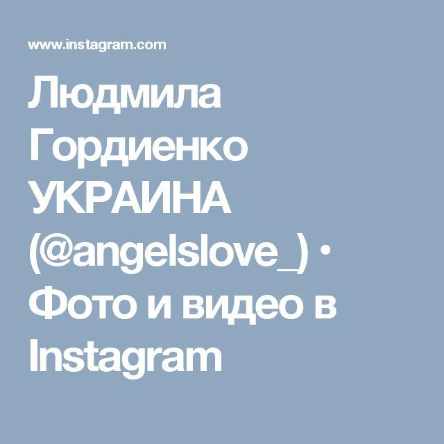 Людмила Гордиенко УКРАИНА (@angelslove_) • Фото и видео в Instagram