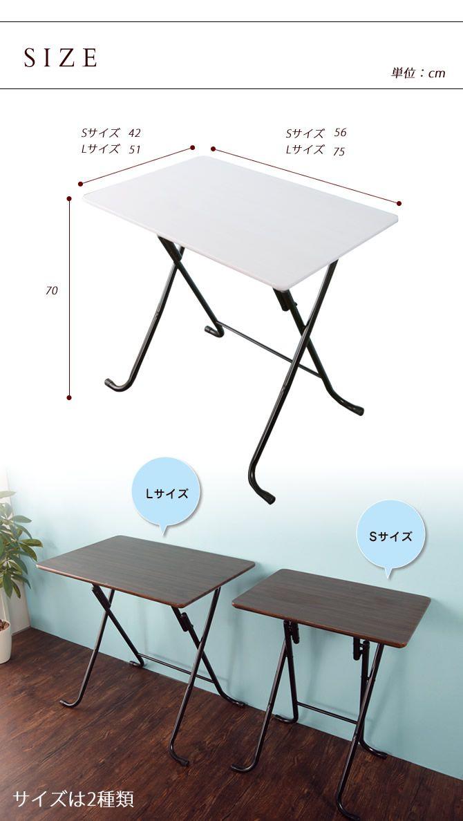 木製フォールディングテーブル 折りたたみテーブル。折り畳みテーブルS フォールディングテーブル シンプル 補助テーブルとして大活躍 ちょっとした作業をしたい時にサッと広げて簡単に使えます。完成品 作業机 折りたたみ式テーブル スチール脚/チェア別売[代引不可]