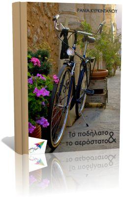 Εκδόσεις Σαΐτα   Δωρεάν βιβλία: Το ποδήλατο και το αερόστατο