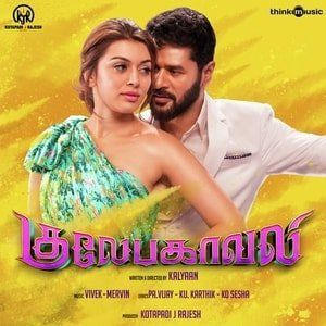 Gulaebaghavali 2018 Tamil Mp3 Songs Mp3 Song Download Mp3 Song New Movie Song