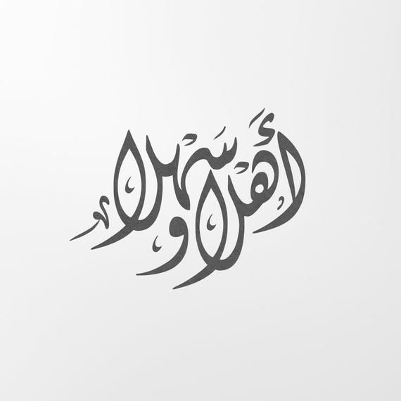 Pin By Moustafa On مصطفى Calligraphy Calligraphy Words Arabic Calligraphy